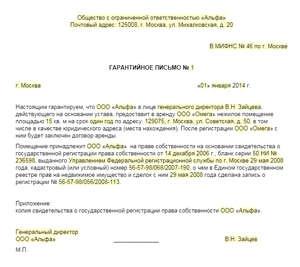 Образец гарантийного письма (от арендодателя)