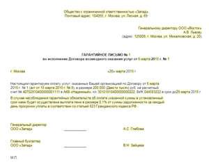Образец гарантийного письма об оплате (услуги)