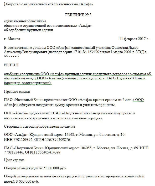 Решение участника о регистрации ооо для одного учредителя вопросы по бухгалтерскому обслуживанию