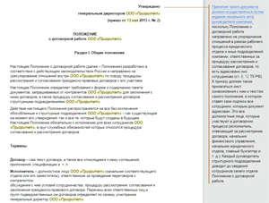 Положение о договорной работе: цели и содержание