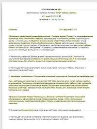 Образец соглашения о расторжении договора поставки