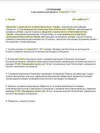 Образец соглашения о расторжении договора услуг