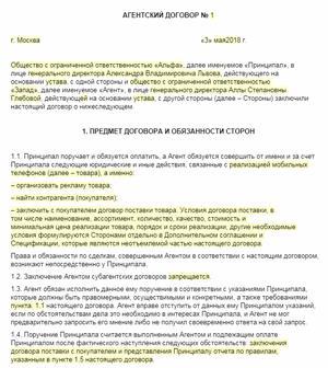 Шаблон договора между принципалом и агентом