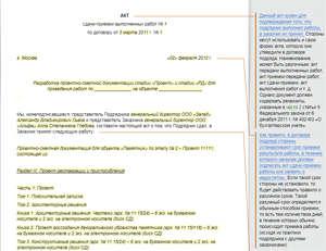 Образец акта выполненных работ легко можно найти на многих сетевых ресурсах.