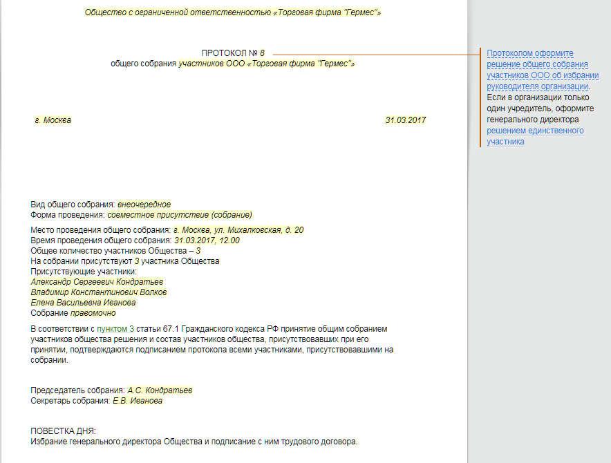 Протокол общего собрания ооо о внесении изменений в устав образец