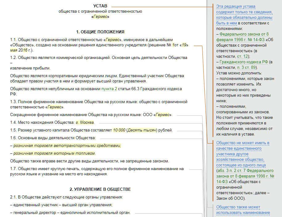 Устав для регистрации ооо в налоговой сведения о месте регистрации ип