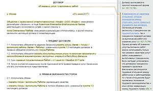Гражданско-правовой договор с физическим лицом: когда можно применить