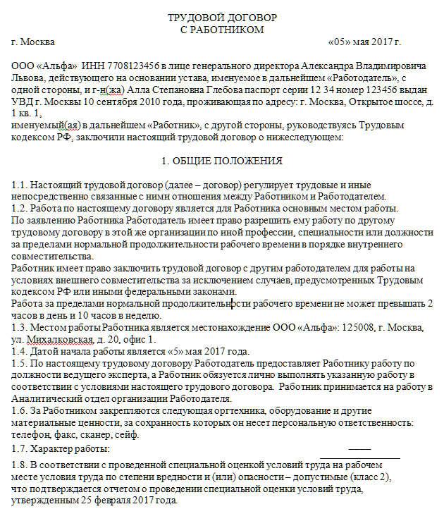 Трудовой договор со сторожем образец документы для кредита в москве Осипенко (пос.Липки) улица