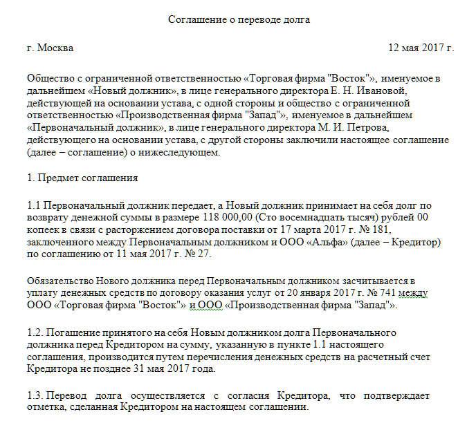 Трехсторонний договор о переводе долга skinnyinstruction.