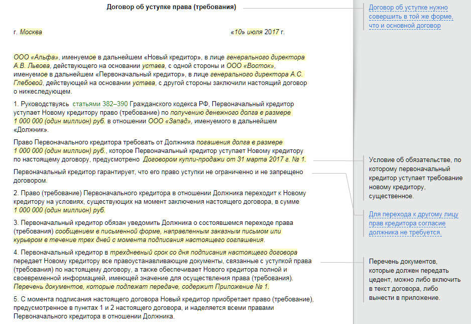 новости договор цессии образец 2017 между юридическими лицами термобелья оптом