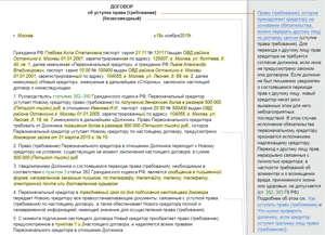 Образец договора цессии (уступки права) – безвозмездный