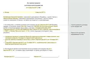 Образец акта приемки-передачи документов