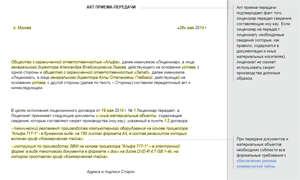 Образец передаточного акта документов по лицензионному договору