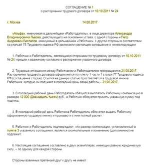 Образец соглашения при увольнении по соглашению сторон