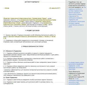 Типовой образец договора подряда