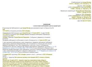 Заявление о включении в реестр требований кредиторов в процедуре наблюдения