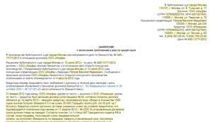Образец включения в реестр требований кредиторов (конкурсное производство)