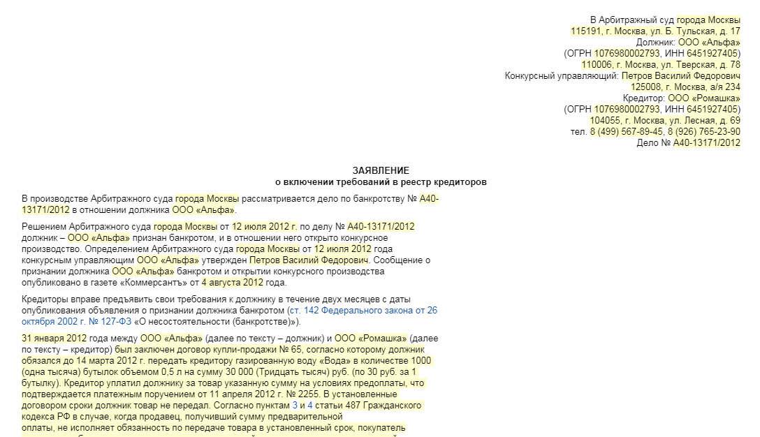 где можно посмотреть реестр требований кредиторов должника