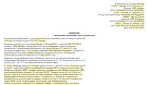 Заявление о включении в реестр требований кредиторов при конкурсном этапе