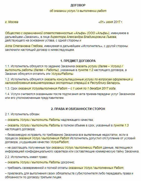 документы для подачи декларации 3 ндфл на вычет