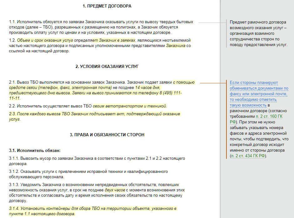 Образец рамочный договор работы и услуги частные объявления форум норковые купля продажа
