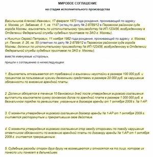 Мировое соглашение на стадии исполнительного производства (ГПК)