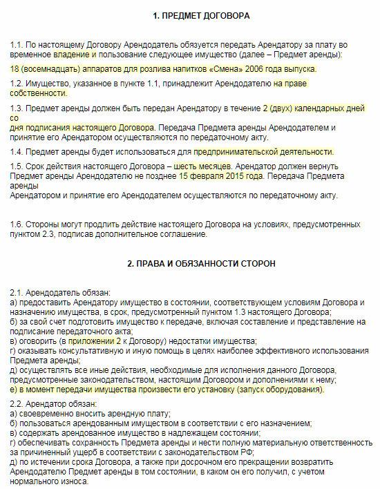 Договор Аренды Оборудования скачать