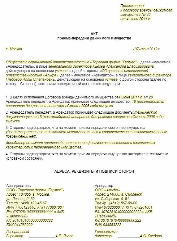 Акт приема передачи имущества при регистрации ооо самостоятельно подготовить документы для регистрации ооо