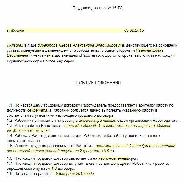 По совместительству трудовой договор характеристику с места работы в суд Автозаводская (14 линия)