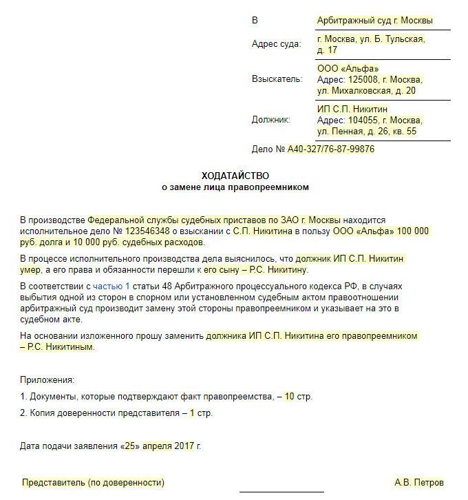 Отзыв исполнительного листа исполнительский сбор арест валютного счета приставами