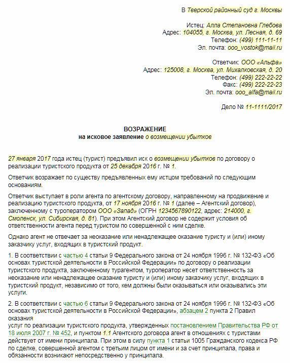 Возражение в суд с ссылкой на ст 333 гк рф