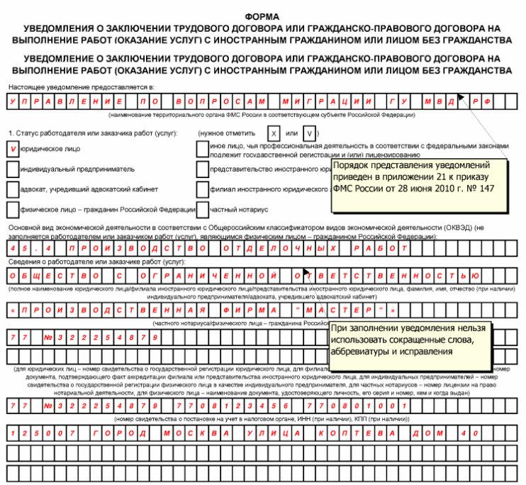 Образец заполнения уведомления о заключении трудового договора форма 4 ндфл на 2019 год