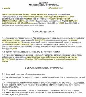 Договор об аренде земельного участка