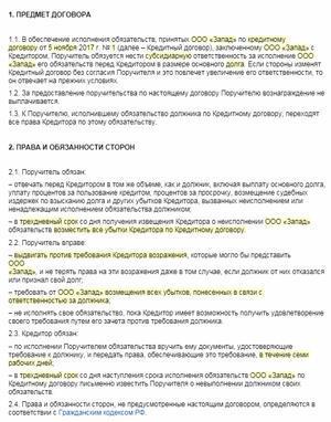 Договор поручительства юр. лица за юр. лицо
