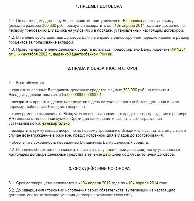 Договор депозитного счета судебных приставов указ президента о кредитных долгах