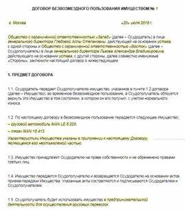 Образец договора о безвозмездном пользовании ТС