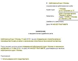 Заявление на получение копии решения суда
