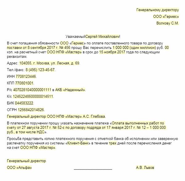 Поступление по договору займа от учредителя проводки