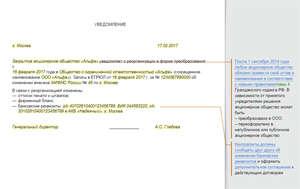 Образец письма о смене реквизитов банка