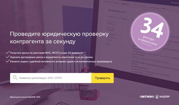 Поиск организации по инн на сайте налоговой службы рф бесплатно