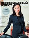 Журнал «Корпоративный юрист», август 2016