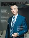 Журнал «Корпоративный юрист», октябрь 2016