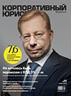 Журнал «Корпоративный юрист», ноябрь 2016