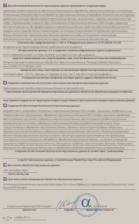 инструкция по учету носителей персональных данных