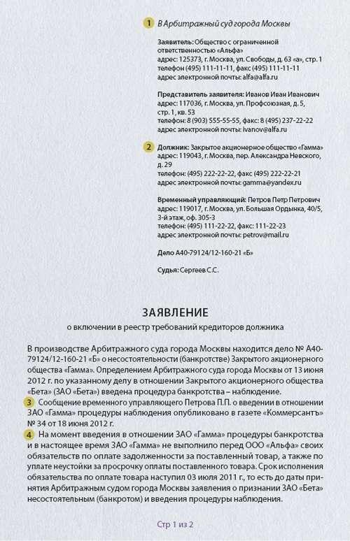заявление о включении в реестр кредиторов при банкротстве страховой