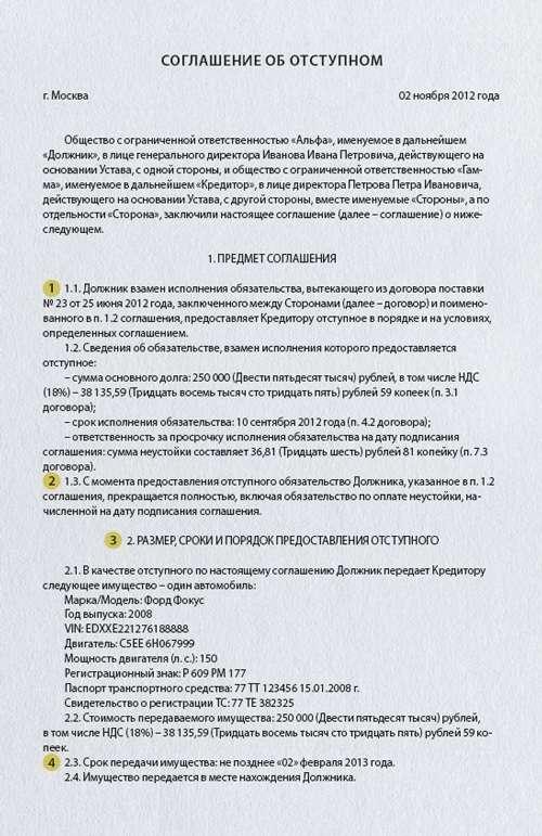 Соглашение О Замене Должника В Обязательстве Образец - фото 11