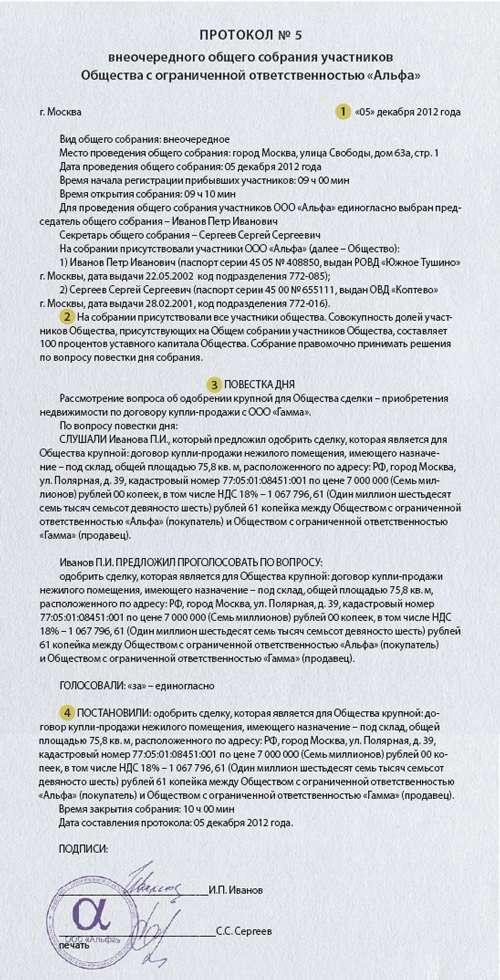 протокол общего собрания учредителей ооо образец рб