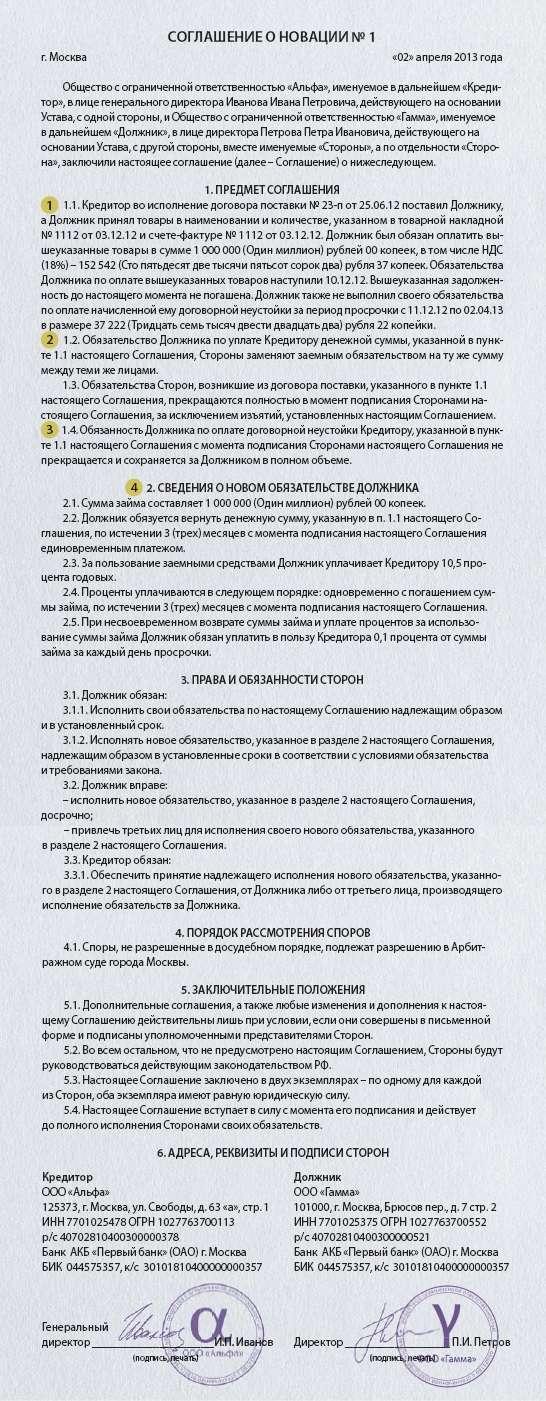 Письмо в службу суд приставов
