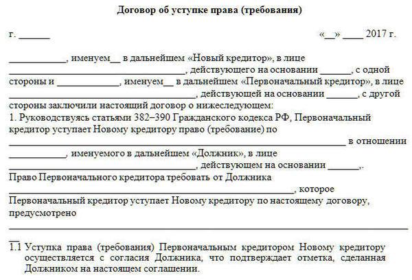 Договор займа между нерезидентом и резидентом в рублях