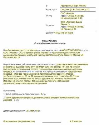 Ходатайство в суд об истребовании документов по апк